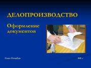 ДЕЛОПРОИЗВОДСТВО Оформление документов Санкт-Петербург 2010 г. Задачи делопроизводства