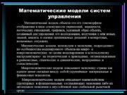 Математические модели систем управления Математическая модель объекта-это его