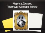 """Чарльз Діккенс """"Пригоди Олівера Твіста"""" Чарлз Діккенс —"""
