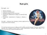 0 Rum girls Rum girls – это: Прямые