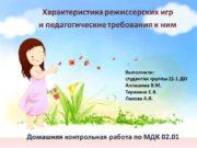 Домашняя контрольная работа по МДК 02.01 Характеристика режиссерских
