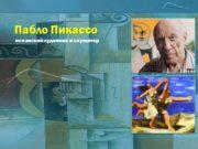 Пабло Пикассо испанский художник и скульптор Биография П.