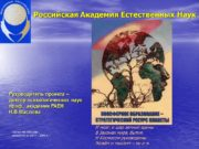 Российская Академия Естественных Наук И мозг, и шар