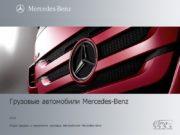 2010 Отдел продаж и маркетинга грузовых автомобилей Mercedes-Benz