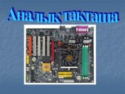 Аналық тақташа Аналық тақта (ағылшынша motherboard) сонымен бiрге