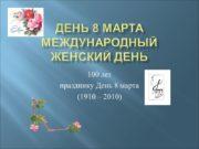 День 8 Марта Международный женский день 100 лет