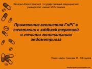 Западно-Казахстанский государственный медицинский университет имени М.Оспанова Применение агонистов