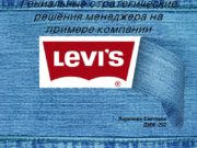 Гениальные стратегические решения менеджера на примере компании Ларичева