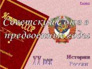 История России XX век 9 класс Советский Союз