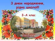 З днем народження, рідна школо!!! 3-А клас Класний