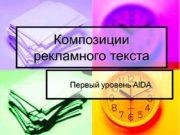 Композиции рекламного текста Первый уровень AIDA Продолжением достоинств