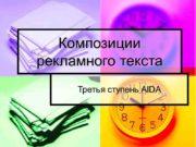 Композиции рекламного текста Третья ступень AIDA Верую, ибо