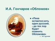 И.А. Гончаров «Обломов» «Пока остается хоть один русский,