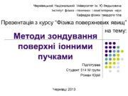 Методи зондування поверхні іонними пучками Підготував Студент 514