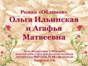 Роман «Обломов» Ольга Ильинская и Агафья Матвеевна Урок