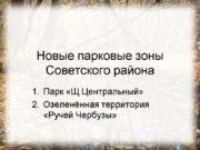 Новые парковые зоны Советского района Парк «Щ Центральный»