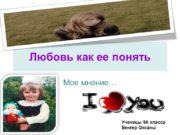 Любовь как ее понять Мое мнение… Ученицы 9А