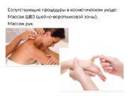 Сопутствующие процедуры в косметическом уходе: Массаж ШВЗ (шейно-воротниковой
