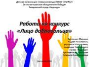 Детская организация «Северная звезда» МБОУ СОШ №24 Детско-ветеранское