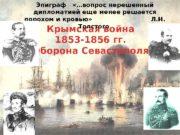 Крымская война 1853 -1856 гг. Оборона Севастополя Эпиграф