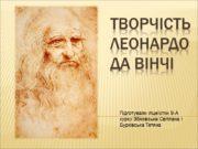 Творчість Леонардо да Вінчі Підготували ліцеїстки 9-А курсу