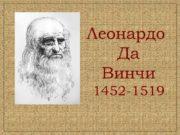 Леонардо Да Винчи 1452-1519 . ЛЕОНАРДО ДА ВИНЧИ