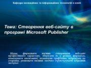 Тема: Створення веб-сайту в програмі Microsoft Publisher Мета: