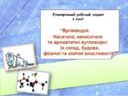 """Електронний робочий зошит з хімії """"Вуглеводні. Насичені, ненасичені"""