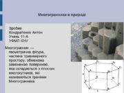 Многогранники в природі Зробив Кондратенко Антон Учень 11-А