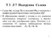 1 Т 3 Л 7 Подгруппа Селена Селен