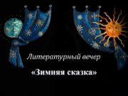 Литературный вечер «Зимняя сказка» Александр Арапов (род. 1959)