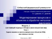 Модуль 1  СИСТЕМНЫЙ ПОДХОД К ПРОЦЕССАМ И