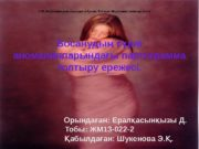 С. Ж. Асфендияров атында ы аза