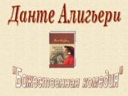 Данте Алигьери «Божественная комедия» Алигьери Данте Годы жизни