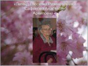 «Легенда поселка Резинотехника Сафонова Анастасия Архиповна». Анастасия Архиповна