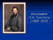 Биография Л.Н. Толстого (1828-1910) Лев Николаевич Толстой граф,