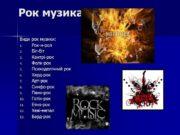 Рок музика Види рок музики: Рок-н-рол Біг-біт Кантрі-рок