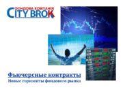 Фьючерсные контракты Новые горизонты фондового рынка Принимай инвестиционные