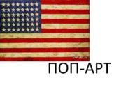 ПОП-АРТ Поп-арт (англ. Pop, сокращение от art popular