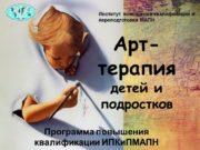 Арт-терапия детей и подростков Программа повышения квалификации ИПКиПМАПН