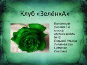 Клуб «ЗелёнкА» Выполнили: ученики 6 А класса средней