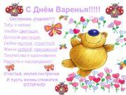 C Днём Варенья!!!!! Сестренка, родная!!!!! Тебе я желаю