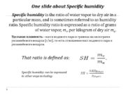 Specific humidity is the ratio of water vapor