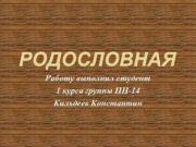 РОДОСЛОВНАЯ  Работувыполнилстудент    1курсагруппыПН-14    КильдеевКонстантин