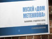 Музей «Дом Метенкова» Выполнила : студентка II курса