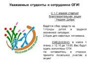 Уважаемые студенты и сотрудники ОГИ! С 1-7 апреля