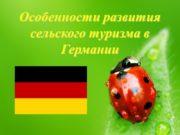Особенности развития сельского туризма в Германии Проблемы села