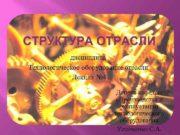 СТРУКТУРА ОТРАСЛИ   дисциплина Технологическое оборудование отрасли