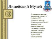 Лицейский Музей  Руководитель проекта –  заслуженный