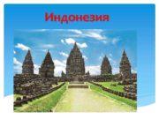 Индонезия   Индонезия — крупнейшее в мире